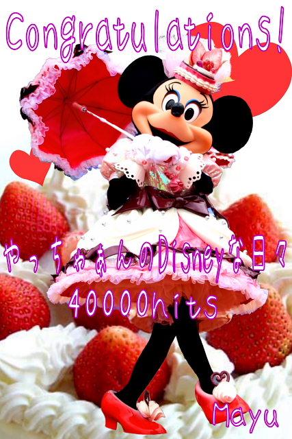 Mayuちゃんから4万ヒットお祝い