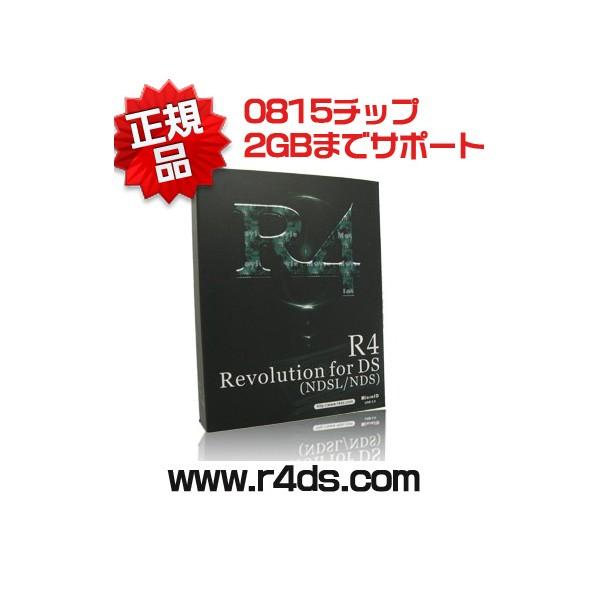 r4-ds- 01