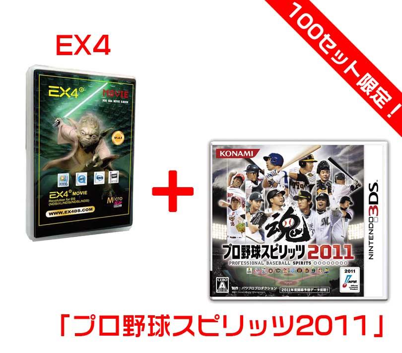 ex4_3dsgame