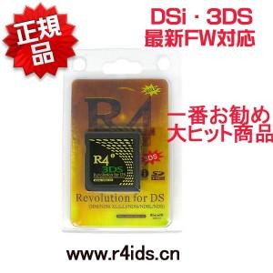 r4i-gold-3ds-.jpg
