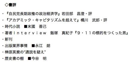 エコノ目次