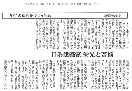中国新聞_convert_20101017021809