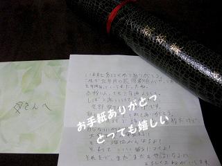 20100315-014.jpg