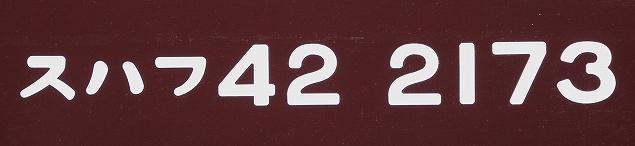 車番スハフ42-2173