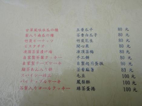 DSC01720_20111017004821.jpg