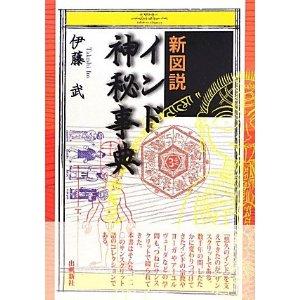 新図説インド神秘辞典