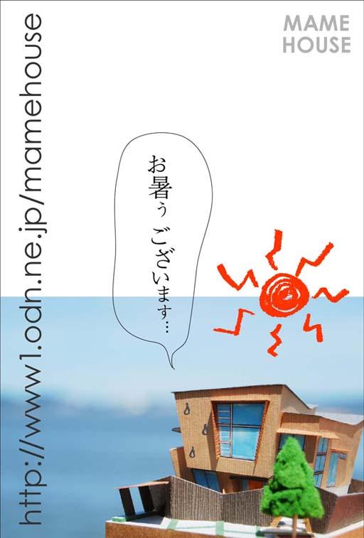まめpost card_01