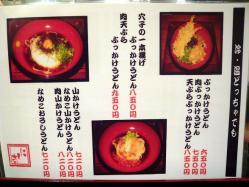 にし メニュー 2.