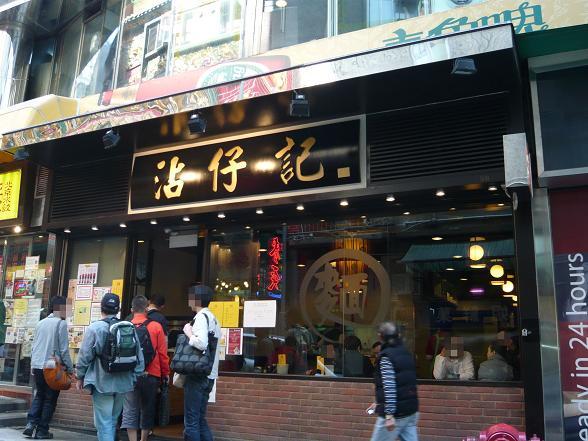 香港 5-1
