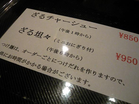 山斗 メニュー 5