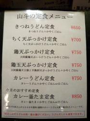山斗 メニュー 4.