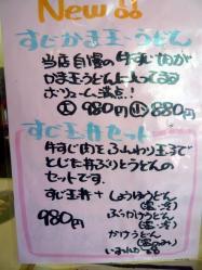 おがた メニュー 5.
