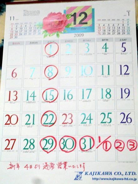 中 カレンダー