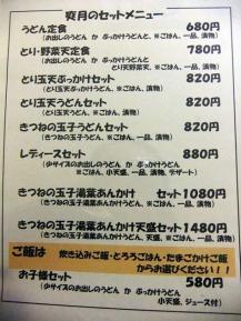 爽 メニュー1
