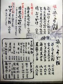 瀬 メニュー 2.