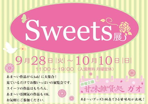 head_sweets.jpg