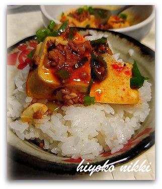 RIMG韓国風麻婆豆腐2