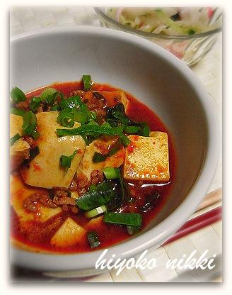 RIMG韓国風麻婆豆腐