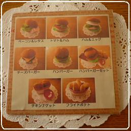 2009.11ハンバーガーセット 01