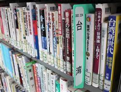 図 新たに導入された「台湾」の分類表示。これまでは「中国」のスペースに並べられていた=12日、さいたま市浦和区の県立浦和図書館
