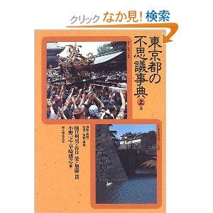 東京都の不思議事典 上