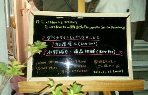 20131113本日の出演.jpg