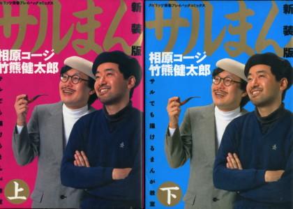 AIHARA-TAKEKUMA-saruman-new.jpg