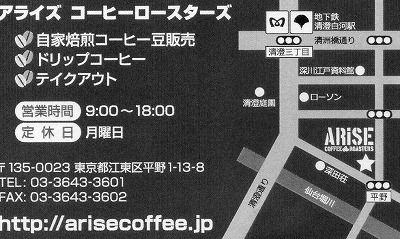 ARISE-COFFEE-ROASTERS14.jpg