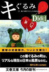 D-di3.jpg