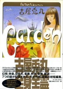 FURUYA-garden.jpg