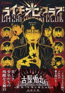 FURUYA-litch-hikari-club1.jpg