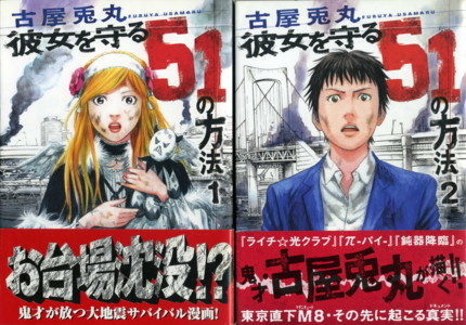 FURUYA-protect-kanojo1-2.jpg