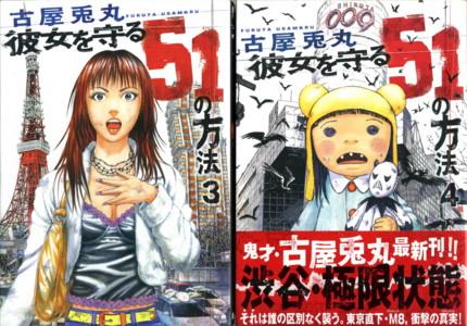 FURUYA-protect-kanojo3-4.jpg