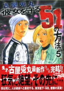 FURUYA-protect-kanojo5.jpg
