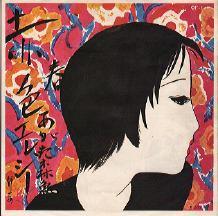 HAYASHI-sekisyoku-ep.jpg