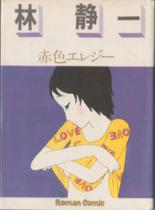 HAYASHI-sekisyoku-roman.png