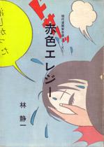 HAYASHI-sekisyoku-seirindo.jpg