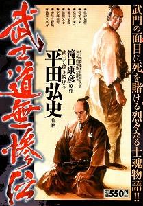 HIRATA-TAKIGUCHI-bushido-muzanden.jpg
