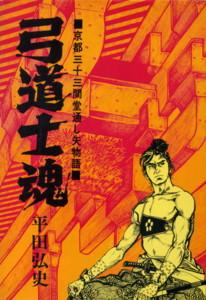 HIRATA-kyudohshikon1.jpg