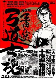 HIRATA-kyudohshikon2-.jpg