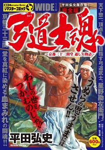 HIRATA-kyudohshikon3-.jpg