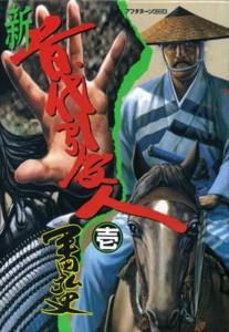 HIRATA-new-kubidai-hikiukenin.jpg