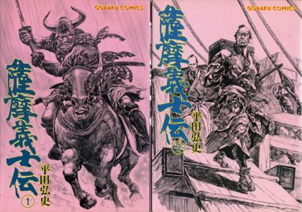 HIRATA-satsumagisiden1-2.jpg