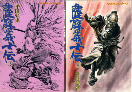 HIRATA-satsumagisiden3-4.jpg