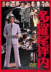 ISHIMORI-tarao-bannai-cinema.jpg