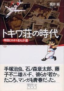 KAJII-age-of-tokiwaso.jpg