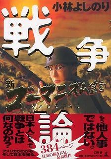 KOBAYASHI-gosen-senso-ron1.jpg