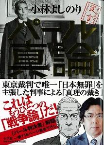 KOBAYASHI-pal.jpg
