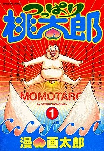 MAN-GATARO-momotaro1.jpg