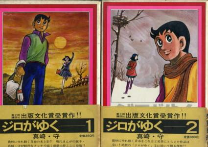 MASAKI-jiro-now-comics-.jpg